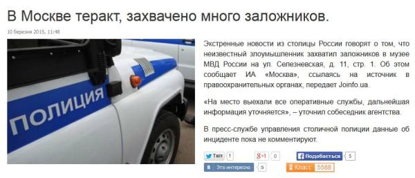 FireShot Screen Capture #2280 - 'В Москве теракт, захвачено много заложников_ - Новини 24 онлайн_ Новинно-аналітичний портал_ Новини України, Вінниці_' - newsonline24_com_ua_news_show_17871
