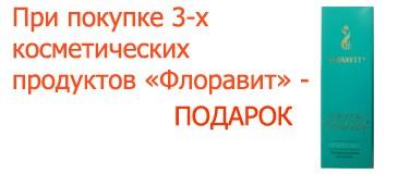 STD_3floravit1_328
