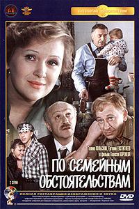 200px-Po_semeinym_obstoyatelstvam
