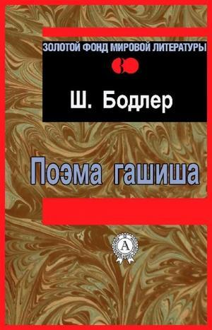 4390-sharl-bodler-poema-gashisha-seriya-zolotoy-fond