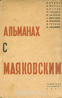 __Almanah_s_Mayakovskim
