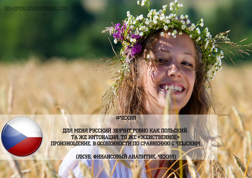 знакомства иностранцы на русском языке