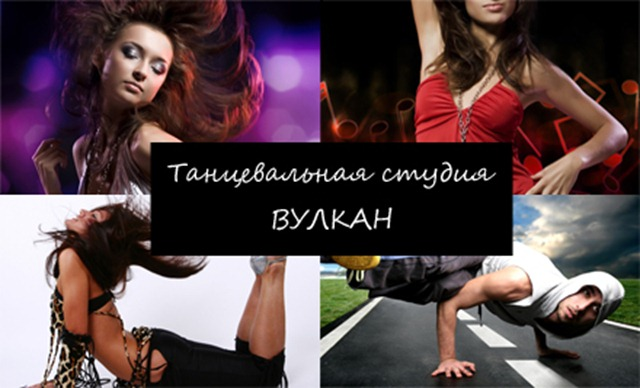 Скидка 70% на 3 занятия в танцевальной студии Вулкан (заплатите 225 руб. вместо 750 руб.)