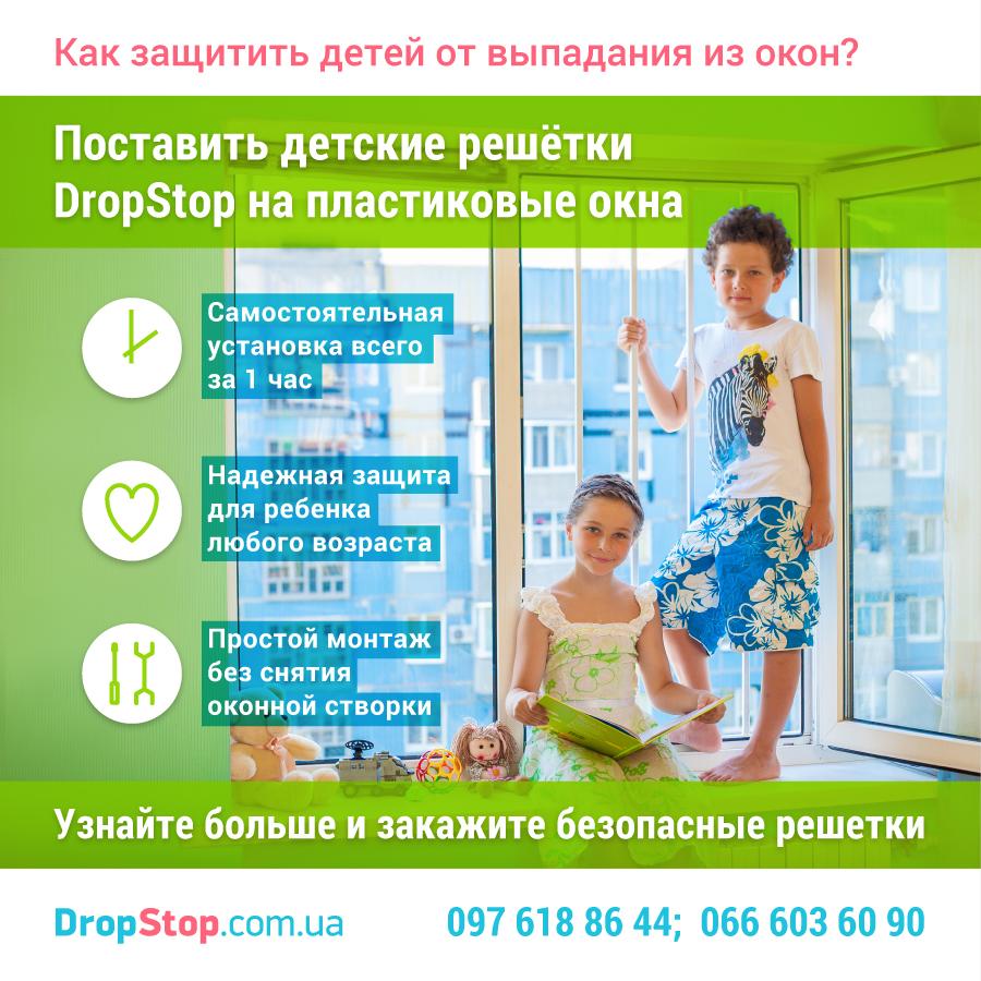 DropStop_banner1