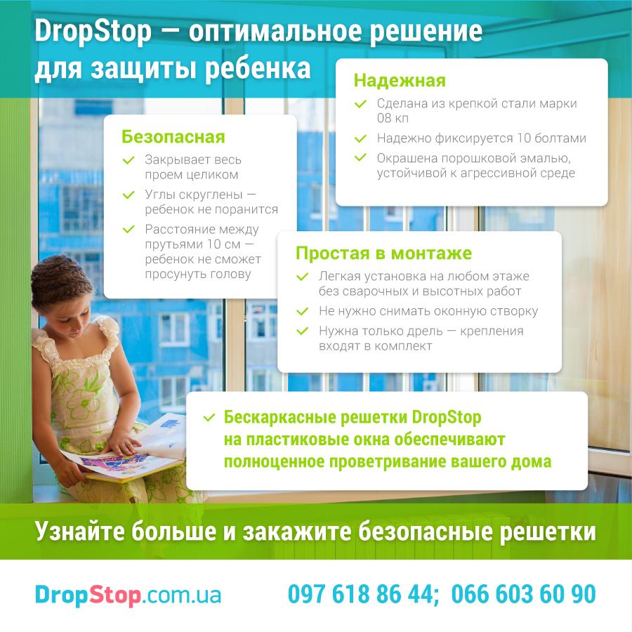 DropStop_banner2