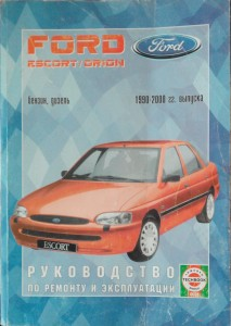 ford orion escort manual face