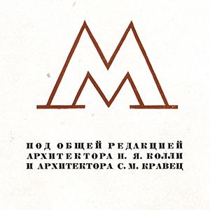 Логотип из книги про архитектуру