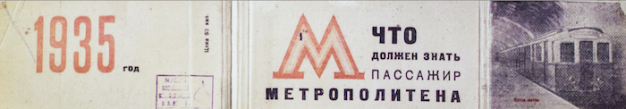 Логотип метрополитена 1935