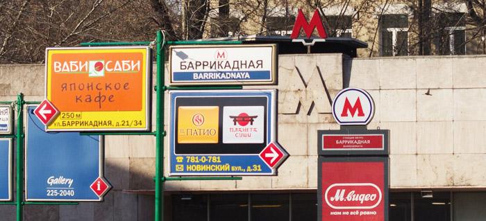 метро метрополитен москва логотип 1935 logo subway underground metro moscow