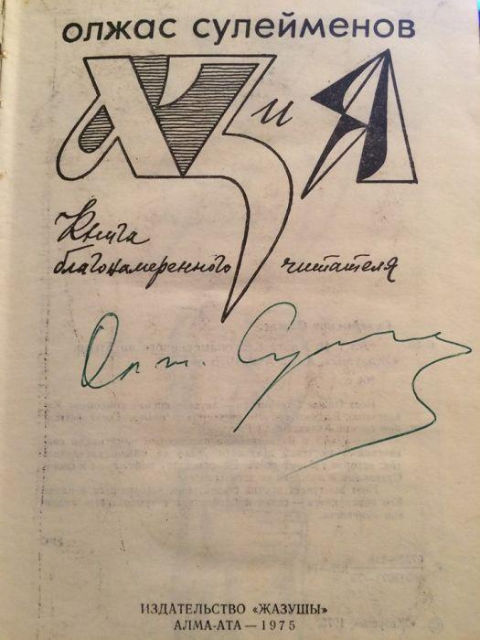 Издание 1975 года. /источник: https://uzlit.net/ru/28600/
