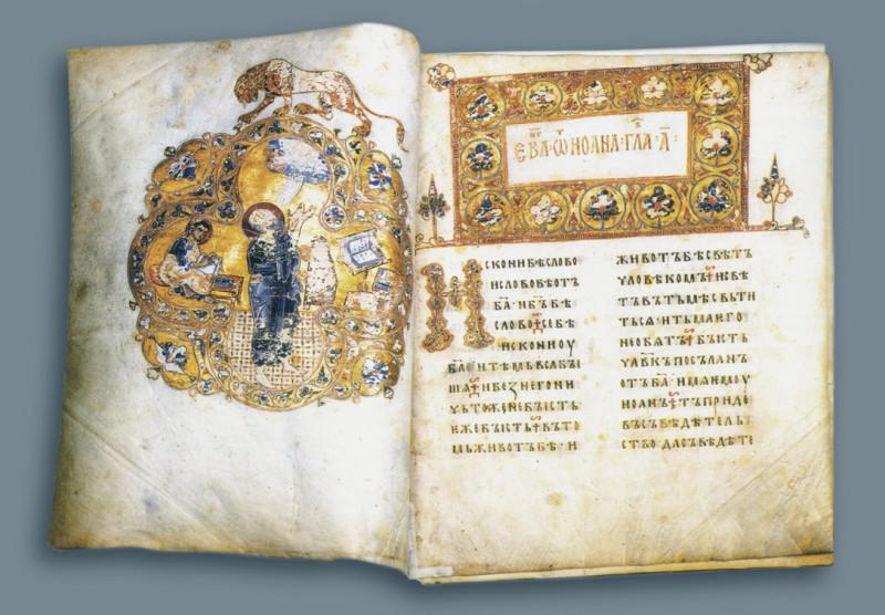 Остромирово Евангелие, памятник XI века