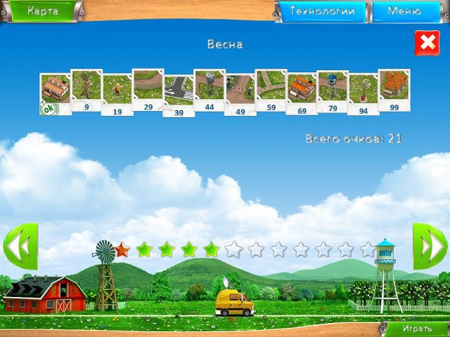 tv-farm-screenshot6