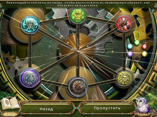awakening-the-skyward-castle-collectors-edition-screenshot3