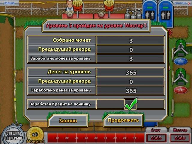 busy-beas-halftime-hustle-screenshot6