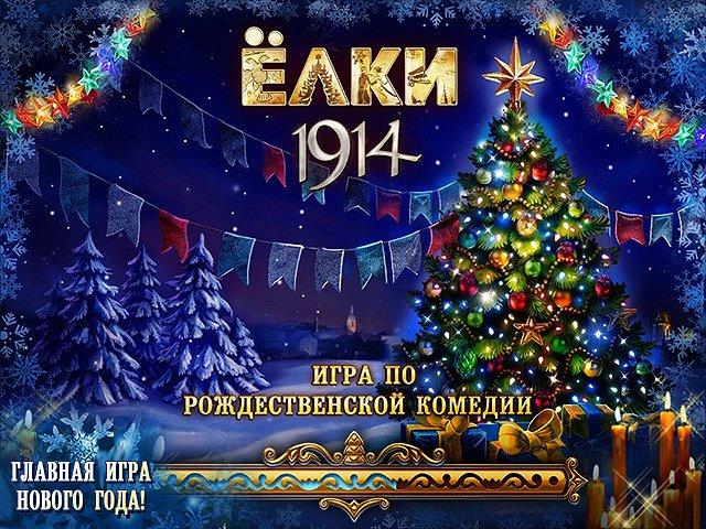 elki1914-screenshot5