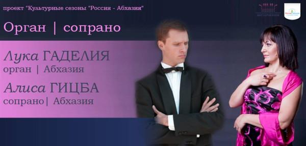 Концерты Алисы Гицба и Луки Гаделия в городах Сибири