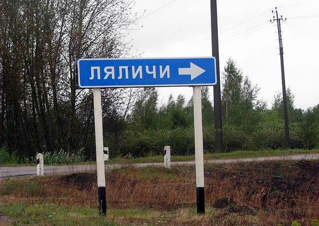 Ляличи (Приморский край)