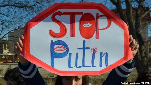 Стоп Путин