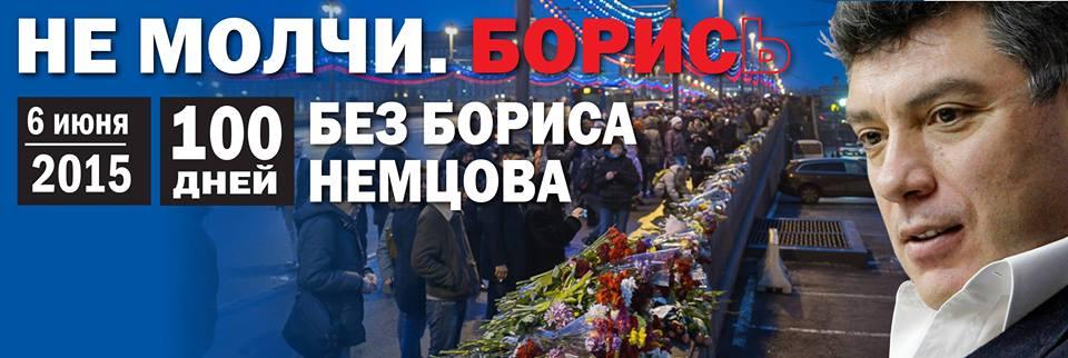 100 дней без Немцова