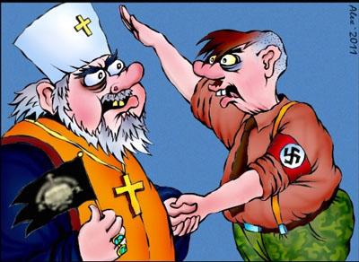 попы и фашисты