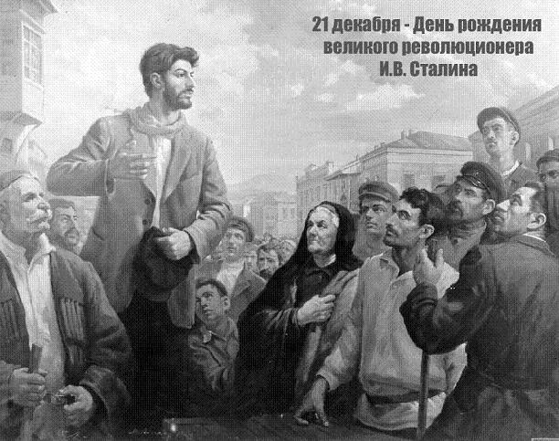 21 декабря - День рождения великого революционера И.В. Сталина