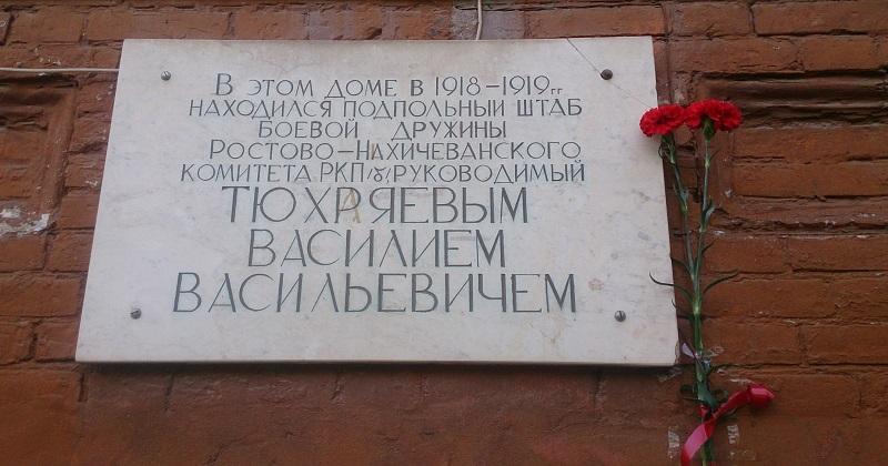 Памятная табличка В. Тюхряеву