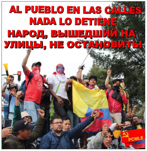 Эквадор 1