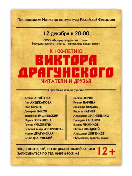 100лет_афишаjpgПРАВ_L