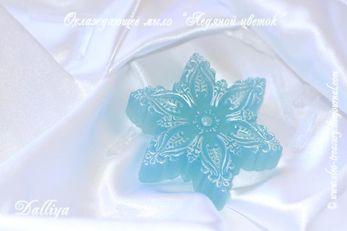 Ледяной цветок - ментоловое мыло