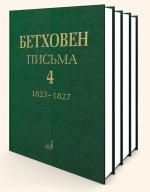 БП 4 тома мал карт