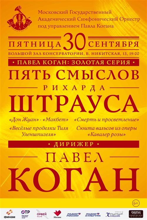 Концерт 30 09 16 БЗК Штраус афиша