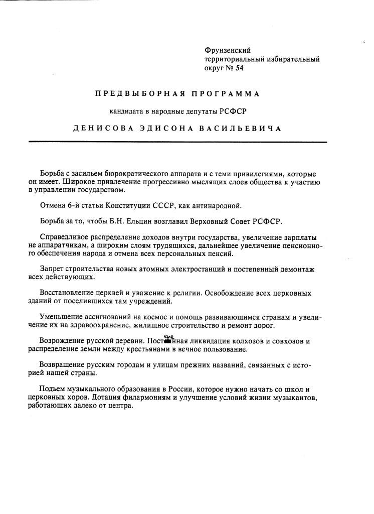 Денисов Предвыбор прогр341 — копия