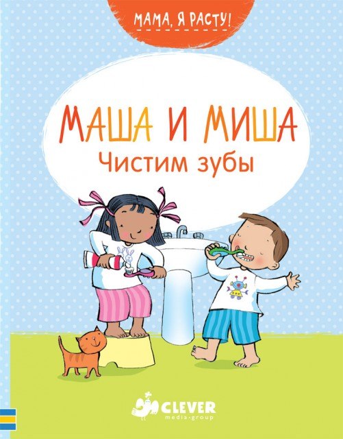 Маша и Миша: Чистим зубы