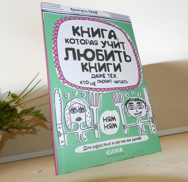 Книга, которая учит любить книги