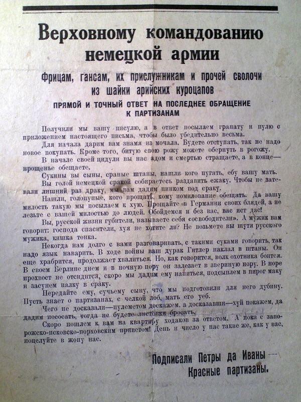Нецензурная листовка советских партизан, 1943 год.