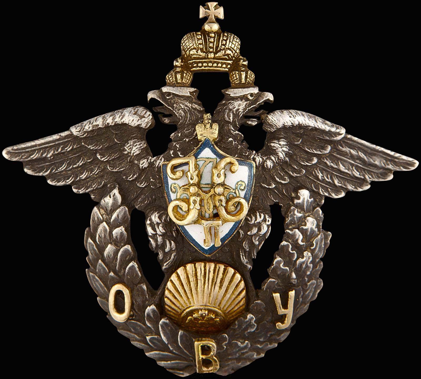 1280Знак об окончании Одесского военного училища.jpg