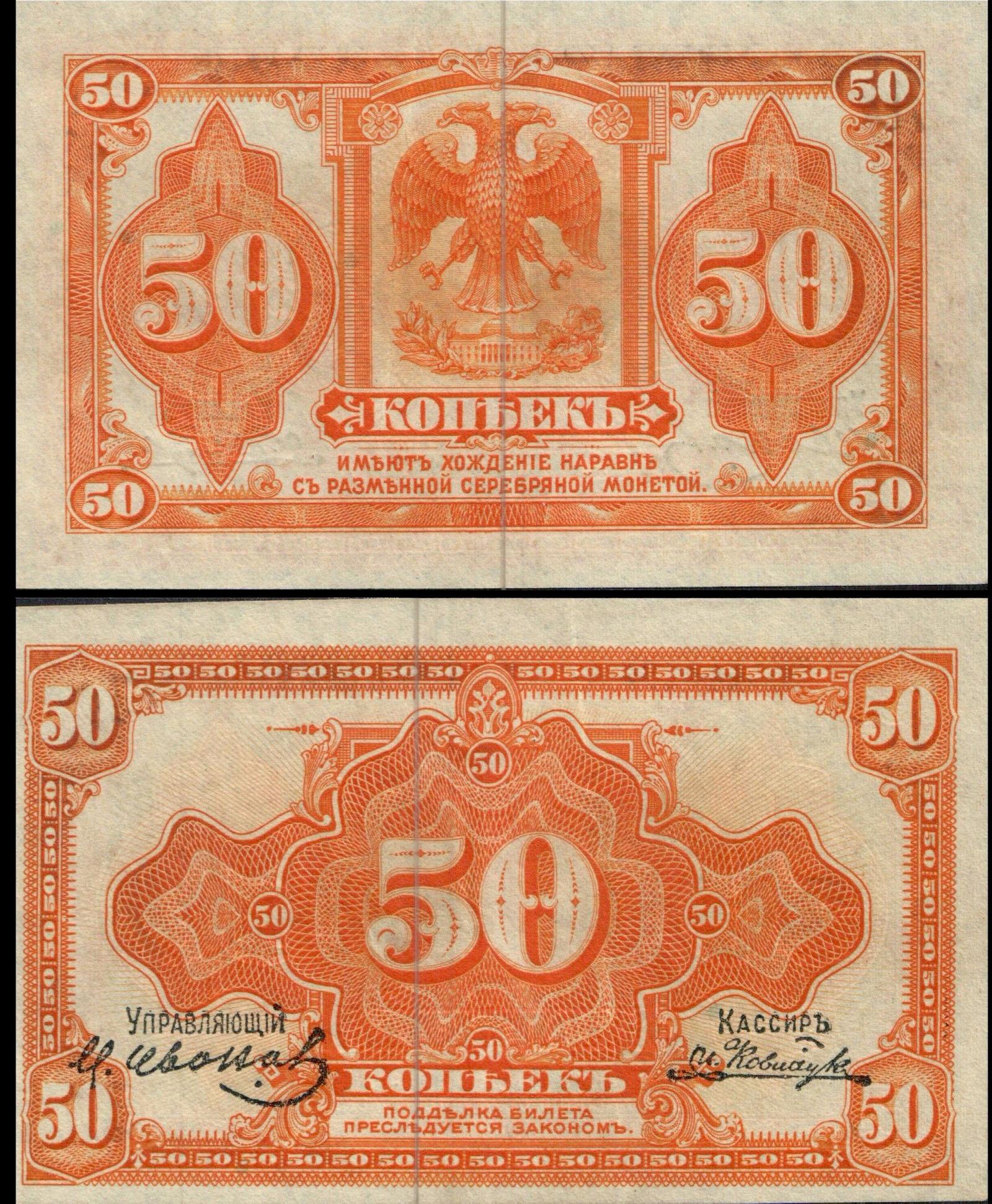 Боны Временного правительства Дальнего Востока, 1920 год.