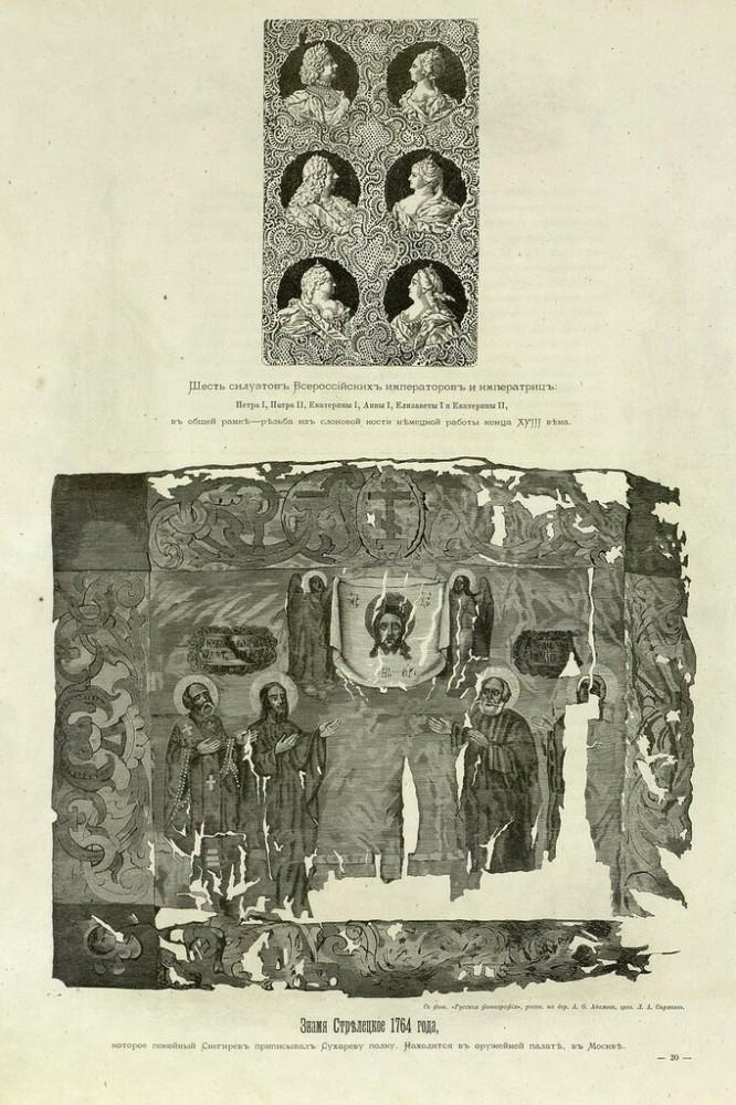 200-летний юбилей Петра Великого 1672 - 1872 года.