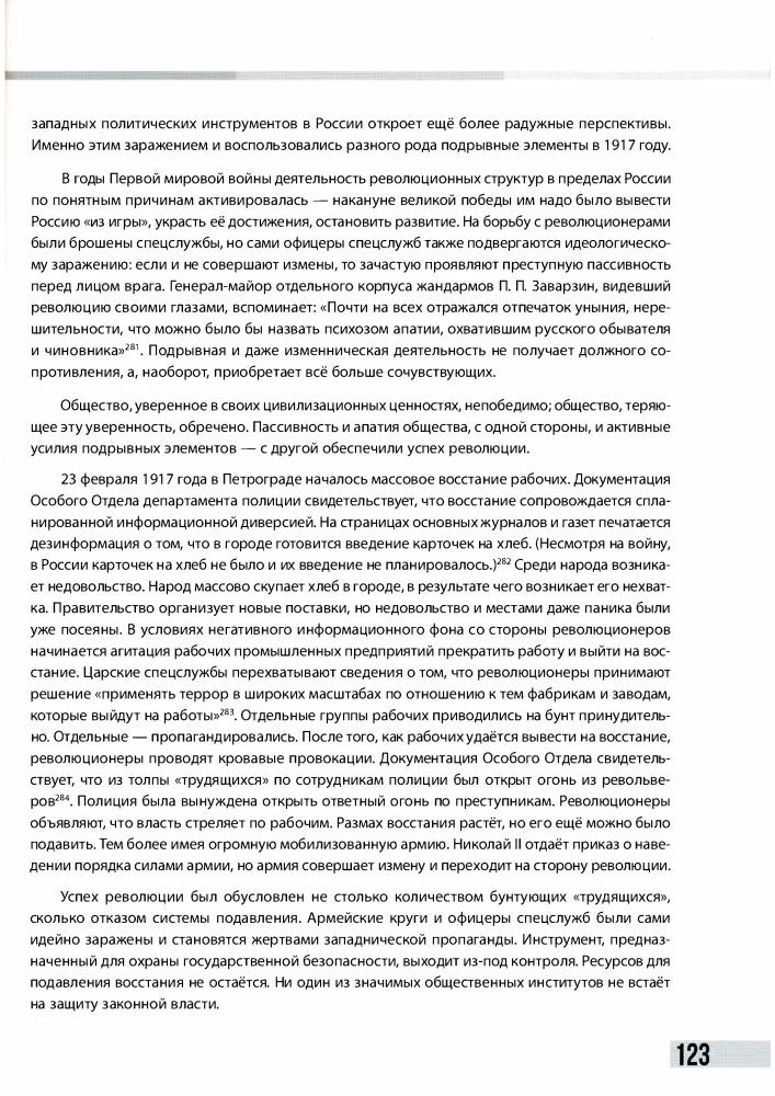 Российская империя эпохи Николая II: основные мифы.