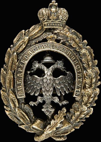 Знак для членов Санкт-Петербургского археологического института.