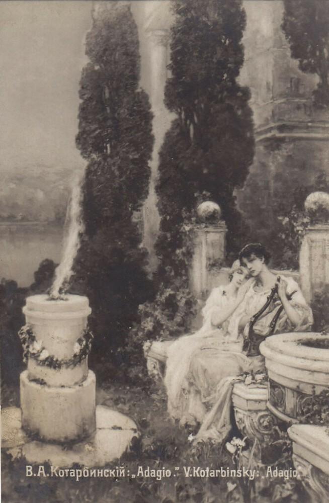 Старые открытки. Василий Александрович Котарбинский.