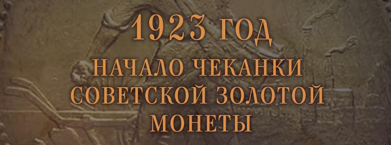 Червонец и его роль в экономике страны с древних времён.
