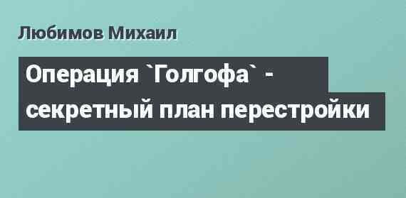 Вот будет номер, если полковник ПГУ КГБ СССР Михаил Любимов окажется прав!