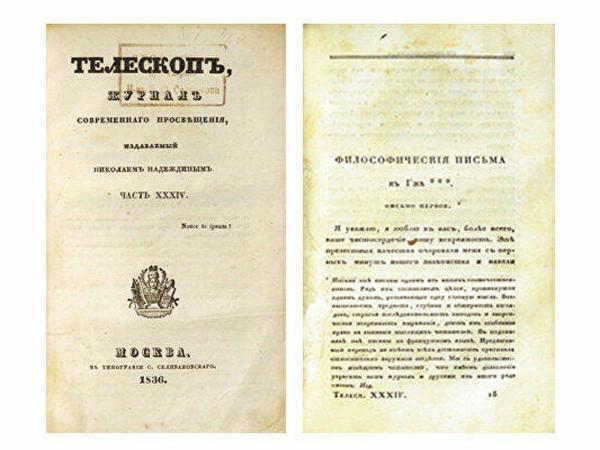 В лето 1836: «Философическое письмо».