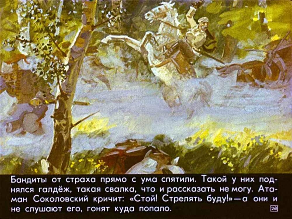«Девочка и атаман Соколовский». Советский диафильм 1979 года.