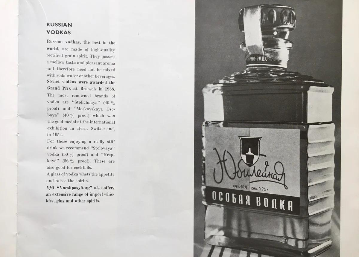 «Внешпосылторг» СССР: есть, да не про вашу честь!