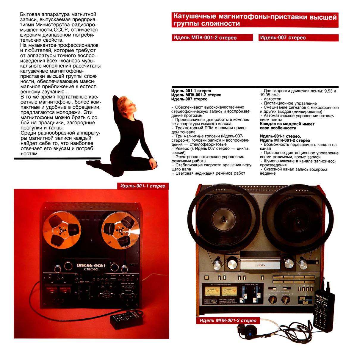 Каталог радиоаппаратуры СССР 1989 года.
