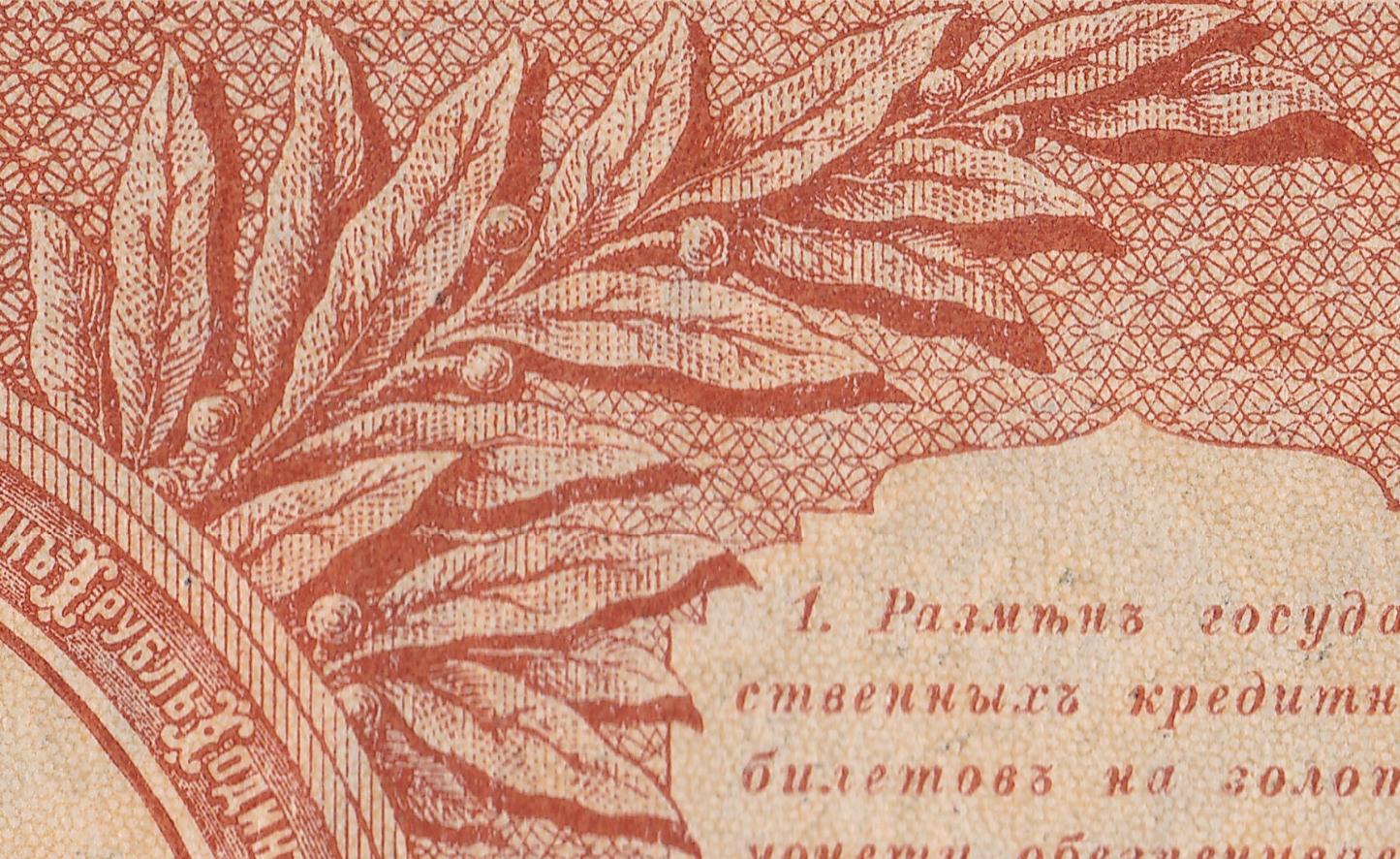 Императорский «Билетик» 1898-го года во всей красе.