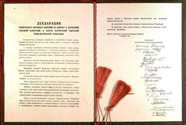 Декларация о вхождении Западной Белоруссии в состав Белорусской ССР от 29 октября 1939…