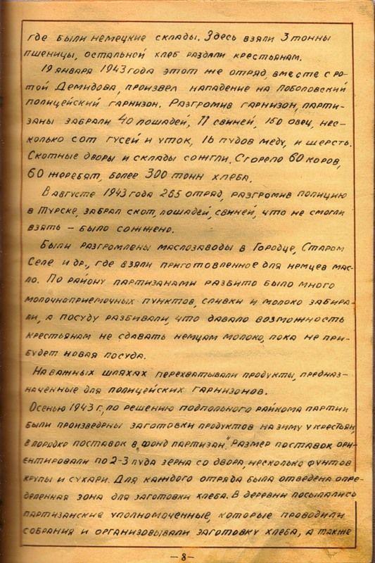 «Рогачёвские партизаны в борьбе с немецкими захватчиками», 1944 год.
